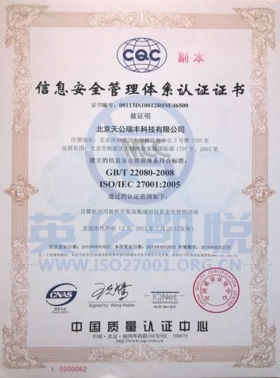 管理体系认证查询_管理体系认证证书样本_CQC|ISCCC|SGS|BSI|DNV|TUV_ISO27000证书|ISO27001证书 ...